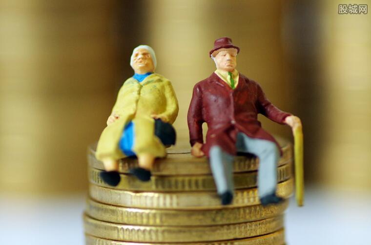 养老金上涨