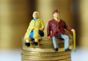 黑龙江省2021年退休方案上涨确定了吗涨幅已公布