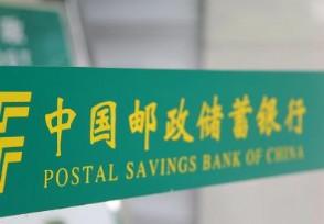 邮政储蓄10万无息贷款是真的吗贷款需要什么条件