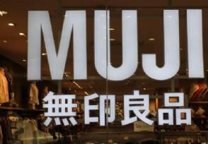 北京无印良品再诉日本無印良品 这到底是什么情况