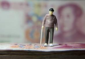 2021年上海养老金上涨通知出来了吗 信息这样显示