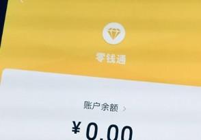 微信零钱通如何更换基金 手把手教会大家