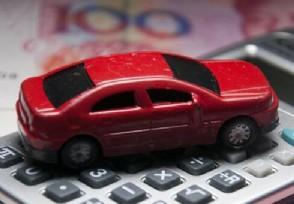 零首付贷款买车为什么不好呢 弊端揭晓不划算的