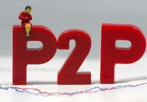 现在还会有人去相信P2P理财吗看完就明白了