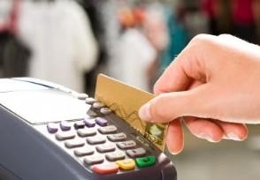 信用卡套现被发现有什么后果 严重会被封卡