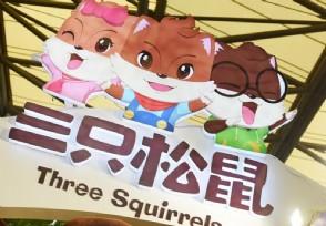 三只松鼠回应开口松子过氧化值超标还能放心吃吗?