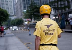 美团:1000万骑手均为外包双方只是间接劳动关系