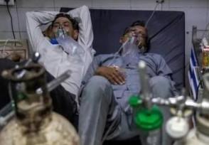 多国发现印度变异新冠病毒感染病例印度疫情如何?