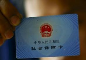 深圳的社保能取出来吗来看看最新规定