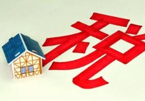 把房子卖给儿子要交哪些税买卖双方税种均不一致