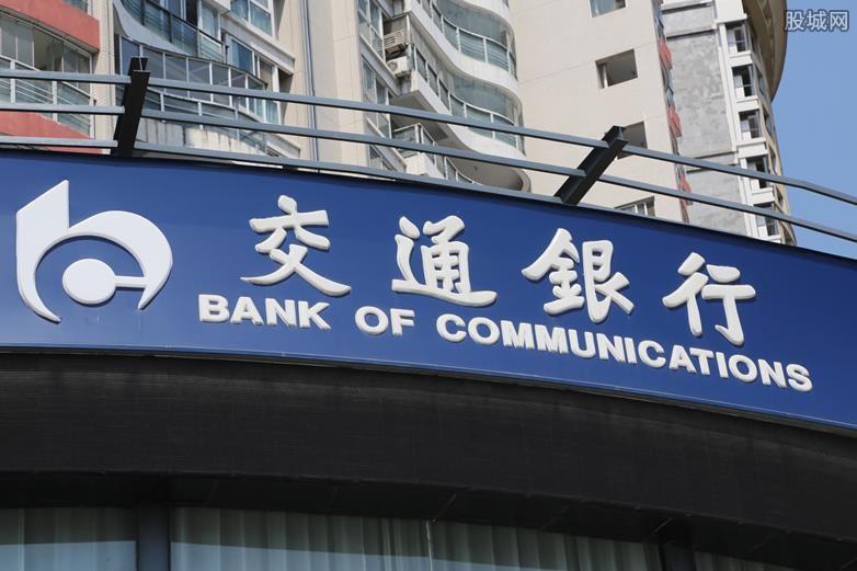 交通银行基金收益