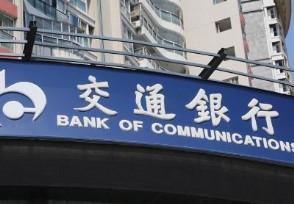 交通银行怎么查基金收益赎回多久到账