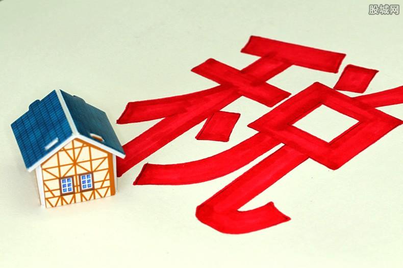 继承房产交税规定