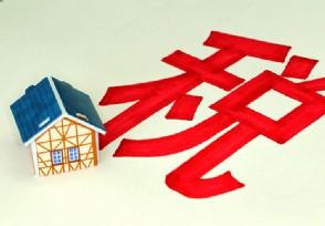 继承房产要交税吗法律是这样规定的