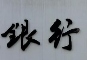 中国农业银行PDS是什么意思可以不用理会