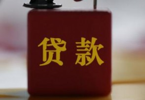 四大银行贷款哪个便宜?广州房贷利率有所提高