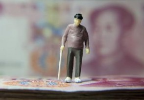 养老金替代率是什么意思最低标准是多少?