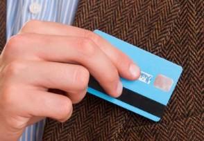 双币信用卡哪个银行好 来看看收费标准就知道