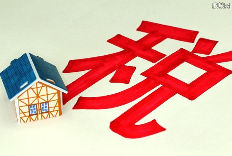 房屋买卖税费缴纳