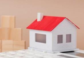 刚买的房子后悔了可以卖不卖房子要注意什么?