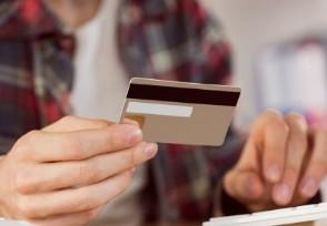 信用卡退款成功但钱没到账可能这些原因所致