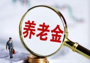 2021年退休工人工资会如何加上海这样规定