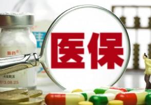 7月起北京社区医院可直接医保结算无需事先选择