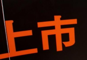 东鹏饮料集团将上市即将成为国内功能饮料第一股