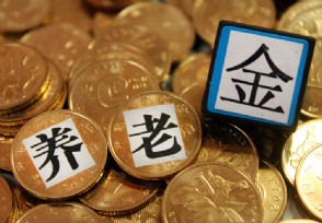 2021北京退休金如何调整来看该地的规定