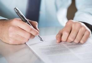 签订劳动合同后可以辞职吗 要不要交五险一金