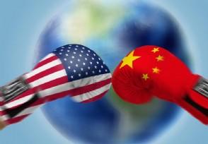 商务部回应中美第一阶段经贸协议 有利于整个世界