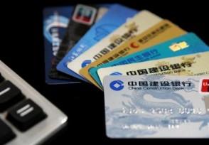 永久免年费的信用卡 值得拥有吗?