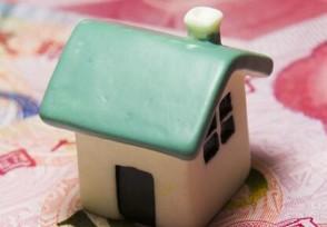 买房首付差25万怎样借到钱 这样做凑够首付
