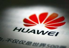 华为30亿成立数字能源公司 主要研发什么?