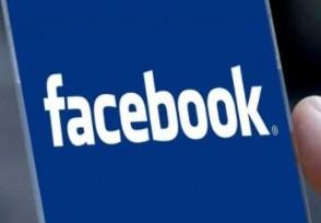欧盟对脸书展开反垄断调查 或面临巨额处罚