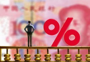 2021贷款利息国家标准是多少 来看正确数值