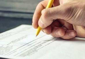 订金定金哪个不能退签合同的时候要注意了