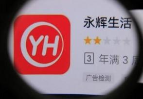 永辉超市遭大量投诉活动涉嫌虚假宣传