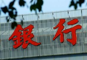 中国最大的商业银行是谁 年营业额达1770亿美元!