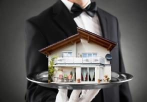 房产中介一个月能赚多少钱 赚钱方式是怎样的