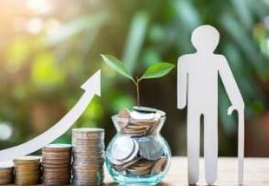 企业职工月人均养老金2900元来看最新消息