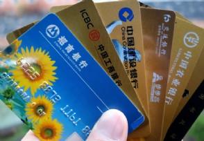 2021年哪个信用卡利息低国有银行利息低吗