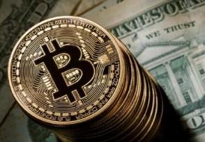 今年比特币行情分析最新价格是多少美元