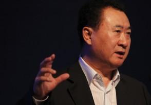 王健林身家是多少钱来看他2021年身家