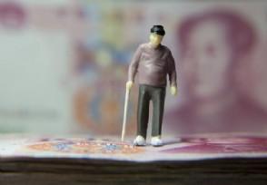 过渡性养老金是什么意思到哪一年结束?