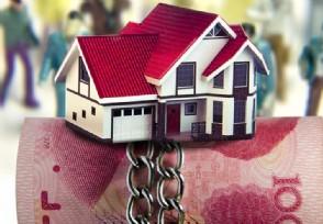 2021房贷利率怎么计算出来的答案揭
