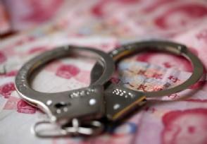 华晨汽车原董事长祁玉民被决定逮捕案件进一步办理中