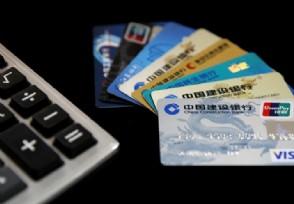信用卡八大潜规则 临时额度有个坑须注意