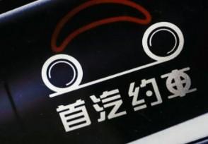 官方通报女子从网约车跳下受伤 首汽约车致歉