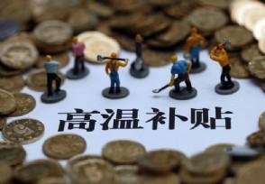 东莞高温补贴几月份发有多少钱可以领?